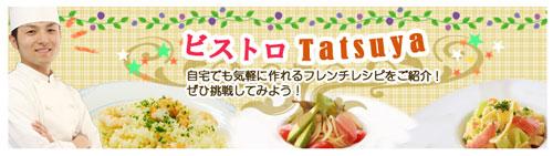 ■ビストロ Tatsuya