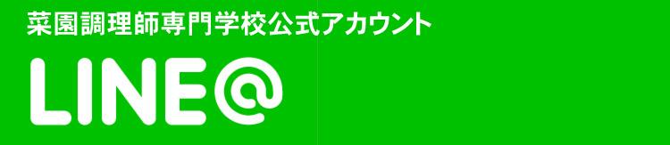 saien-line-bana750
